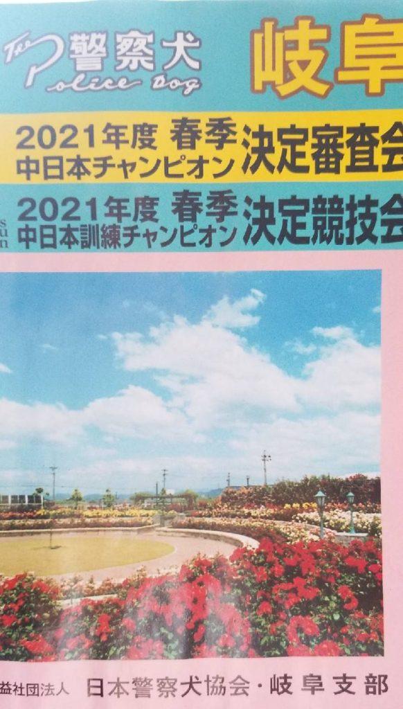 春季中日本訓練チャンピオン決定競技会